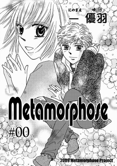Metamorphose#00