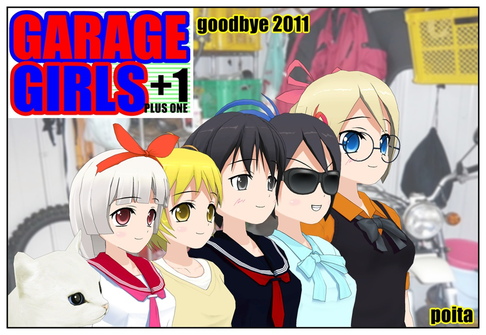 GARAGE GIRLS +1 goodbye 2011