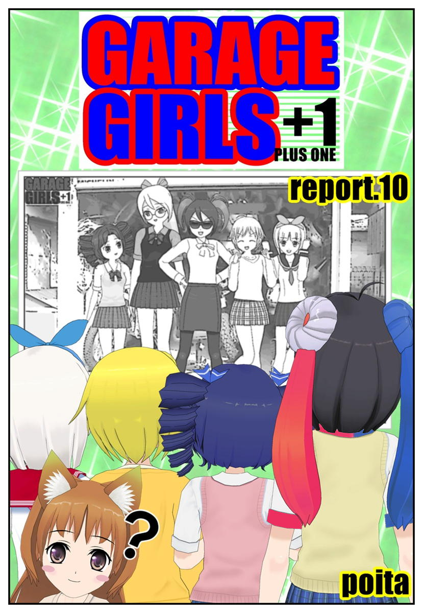 GARAGE GIRLS +1 report.10