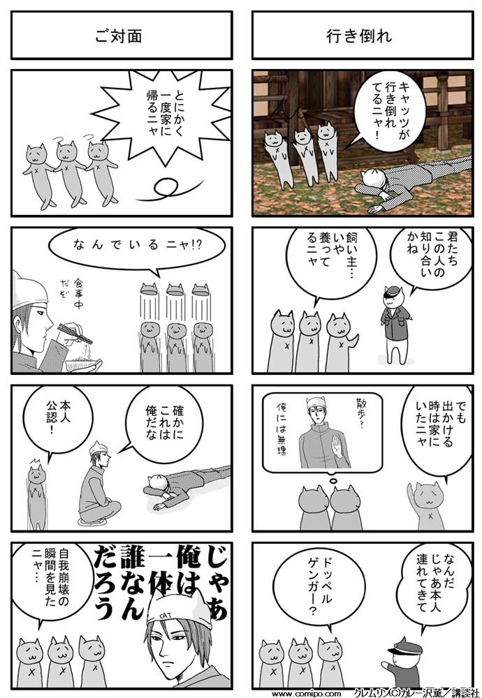 COMEE / コミPo! で描こうクレム...
